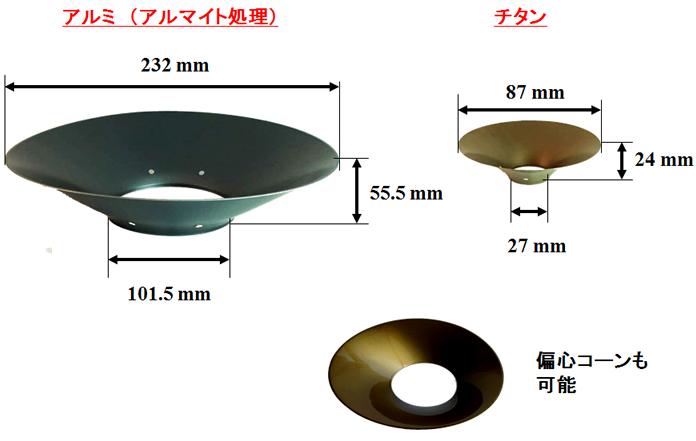 金属製振動板 コーン型